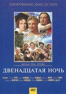 Dvenadtsataya noch - Russian Movie Cover (xs thumbnail)