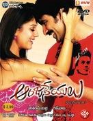 Anjaneyulu - Indian Movie Cover (xs thumbnail)