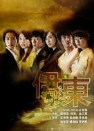 """East of Eden"" - Hong Kong Movie Poster (xs thumbnail)"