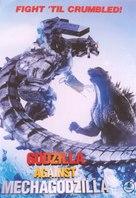 Gojira tai Mekagojira - Japanese DVD cover (xs thumbnail)
