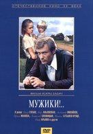 Muzhiki! - Russian Movie Poster (xs thumbnail)