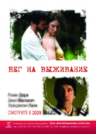 Afterwards - Russian Movie Poster (xs thumbnail)