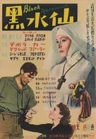 Black Narcissus - Japanese Movie Poster (xs thumbnail)