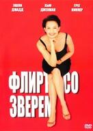 Someone Like You... - Russian DVD cover (xs thumbnail)