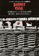 Basket Case - Japanese Movie Poster (xs thumbnail)