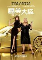 The Hustle - Hong Kong Movie Poster (xs thumbnail)