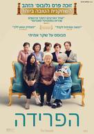 The Farewell - Israeli Movie Poster (xs thumbnail)