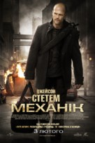 The Mechanic - Ukrainian Movie Poster (xs thumbnail)