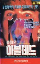 El ataque de los muertos sin ojos - South Korean VHS movie cover (xs thumbnail)