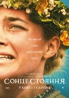 Midsommar - Ukrainian Movie Poster (xs thumbnail)