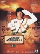 'A' gai wak 2 - Hong Kong DVD cover (xs thumbnail)