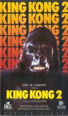 King Kong Lives - Spanish VHS movie cover (xs thumbnail)