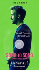 Song to Song - Israeli Movie Poster (xs thumbnail)