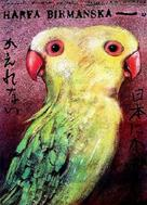 Biruma no tategoto - Polish Movie Poster (xs thumbnail)