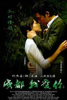 Chengdu, wo ai ni - Chinese Movie Poster (xs thumbnail)