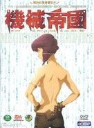 Ghost In The Shell - Chinese DVD cover (xs thumbnail)