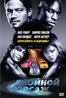 2 Fast 2 Furious - Russian Movie Cover (xs thumbnail)