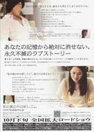 Nae meorisokui jiwoogae - Japanese poster (xs thumbnail)