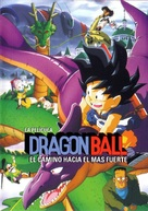 """Dragon Ball"" - Spanish DVD cover (xs thumbnail)"