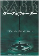 Dark Water - Japanese Movie Poster (xs thumbnail)