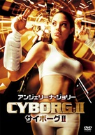 Cyborg 2 - Japanese DVD cover (xs thumbnail)