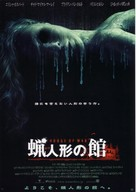 House of Wax - Japanese Movie Poster (xs thumbnail)