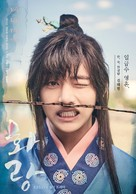 """Hwarang"" - South Korean Character movie poster (xs thumbnail)"