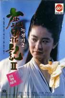 Lu ding ji II: Zhi shen long jiao - South Korean Movie Poster (xs thumbnail)
