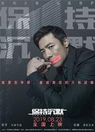 Remain Silent - Hong Kong Movie Poster (xs thumbnail)