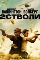 2 Guns - Ukrainian Movie Poster (xs thumbnail)