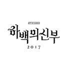 """Habaekui Shinboo"" - South Korean Logo (xs thumbnail)"