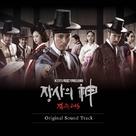 """""""Jangsaui sin: Gaekju 2015"""" - South Korean Movie Cover (xs thumbnail)"""