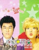 Pao zhi nu peng you - Chinese poster (xs thumbnail)