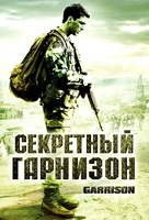 Garrison - Russian Movie Cover (xs thumbnail)