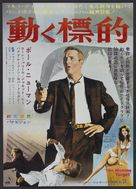 Harper - Japanese Movie Poster (xs thumbnail)