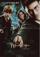 Harry Potter and the Order of the Phoenix - Japanese Movie Poster (xs thumbnail)