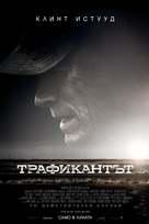 The Mule - Bulgarian Movie Poster (xs thumbnail)