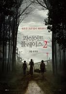 A Quiet Place: Part II - South Korean Movie Poster (xs thumbnail)