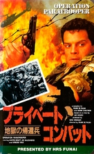 Private War - Japanese Movie Cover (xs thumbnail)