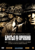 """Band of Brothers"" - Russian Movie Cover (xs thumbnail)"