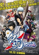 Gekijouban Gintama: Shin'yaku benizakura hen - Japanese Movie Poster (xs thumbnail)