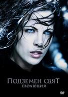 Underworld: Evolution - Bulgarian Movie Cover (xs thumbnail)