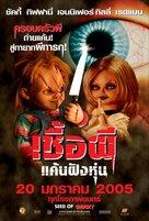 Seed Of Chucky - Thai Movie Poster (xs thumbnail)