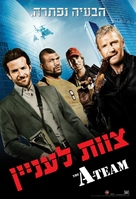 The A-Team - Israeli Movie Poster (xs thumbnail)