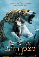 The Golden Compass - Israeli Movie Poster (xs thumbnail)