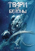 Troglodyte - Russian Movie Cover (xs thumbnail)