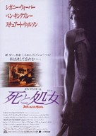Death and the Maiden - Japanese Movie Poster (xs thumbnail)