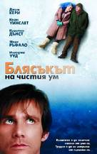 Eternal Sunshine Of The Spotless Mind - Bulgarian VHS movie cover (xs thumbnail)