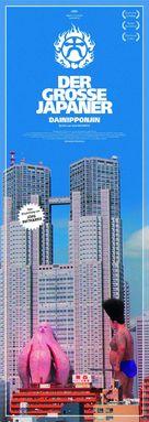 Dai-Nipponjin - German Movie Poster (xs thumbnail)