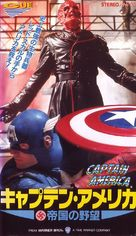 Captain America - Japanese Movie Cover (xs thumbnail)